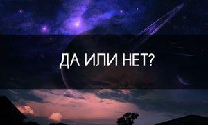 Гадание: Ответ на вопрос на картах (Да или Нет)