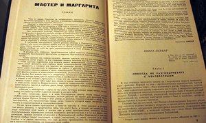 Онлайн гадание по цитатам книги М.Булгакова «Мастер и Маргарита»